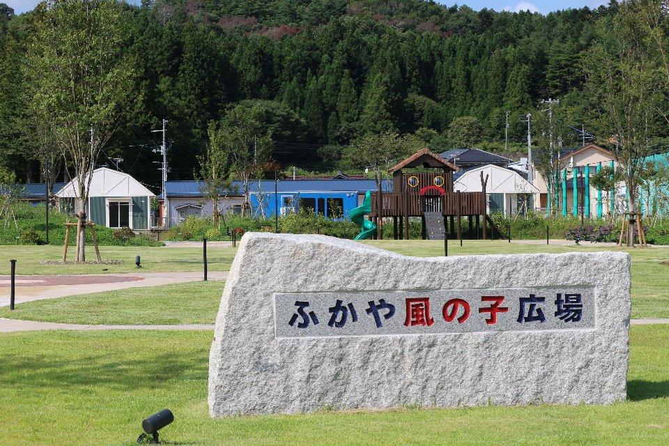 ふかや風の子広場1