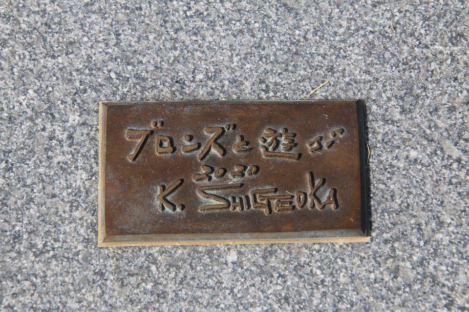 ふかや風の子広場11