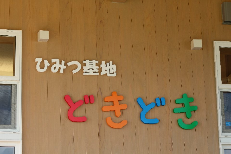 ふかや風の子広場37