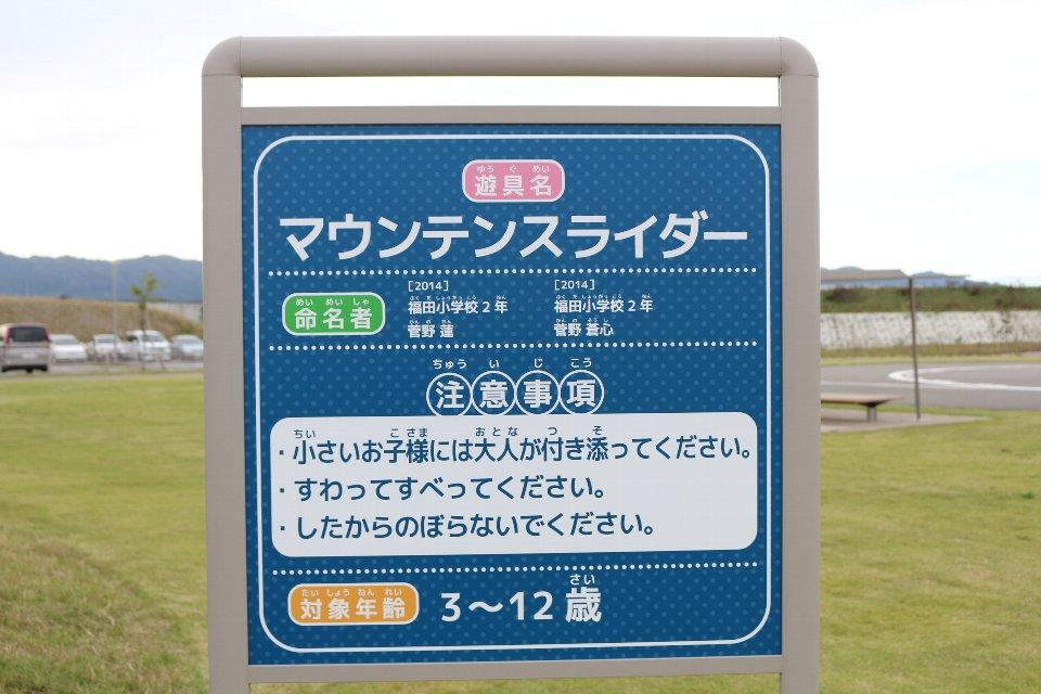釣師防災緑地公園13