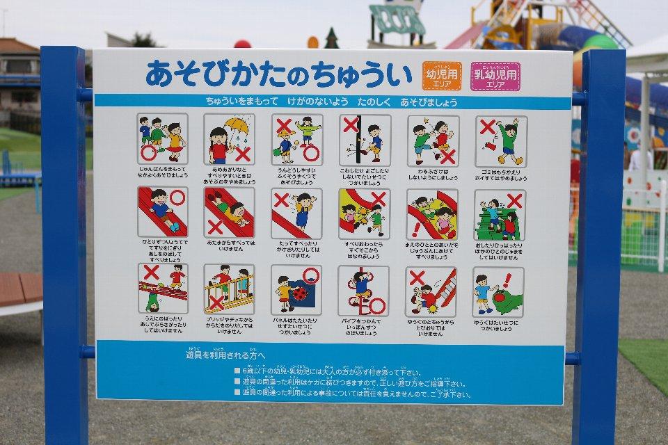 相馬尾浜こども公園6