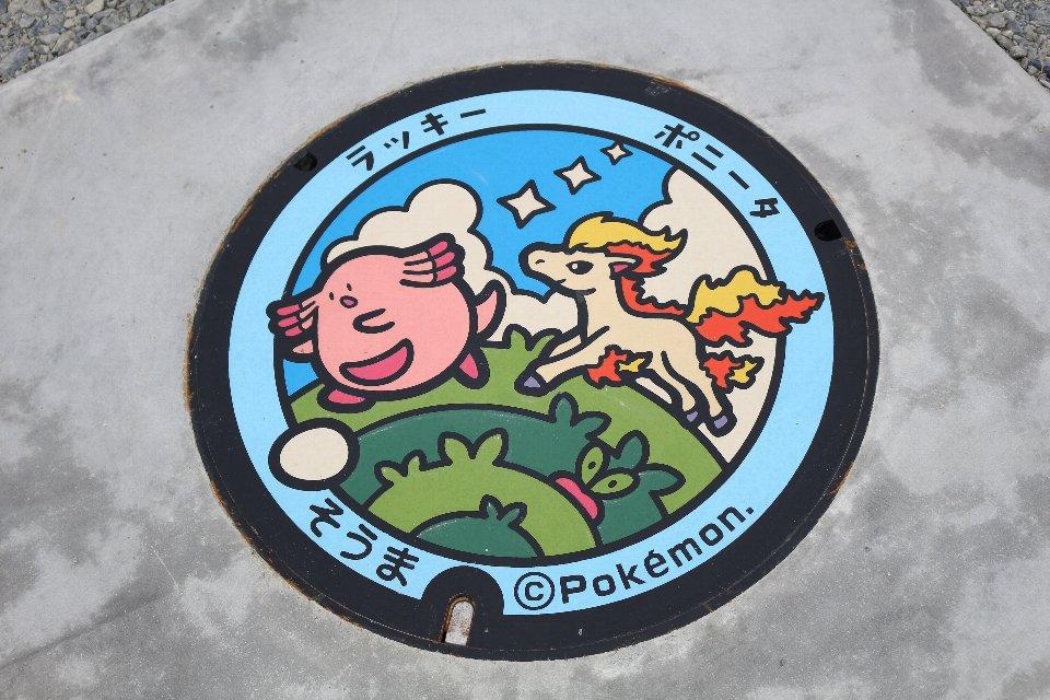相馬尾浜こども公園10
