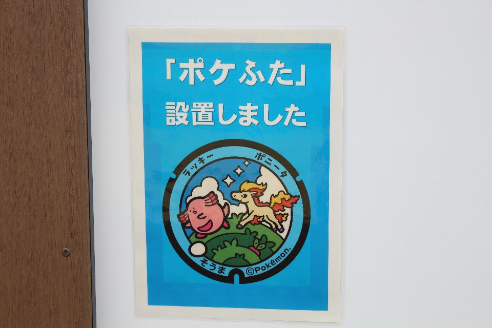 相馬尾浜こども公園9