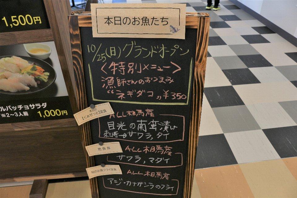 浜の駅 松川浦45