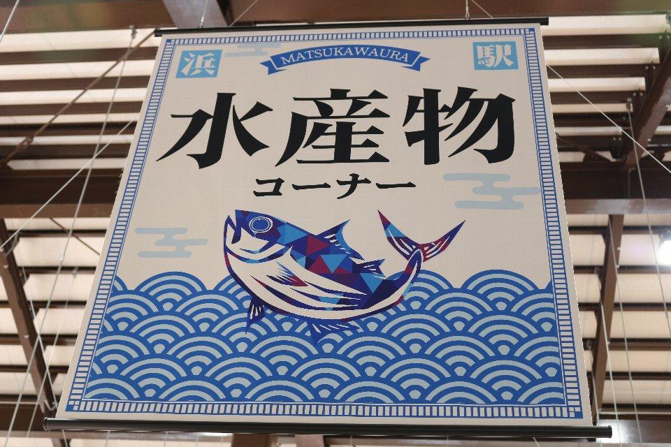浜の駅 松川浦18