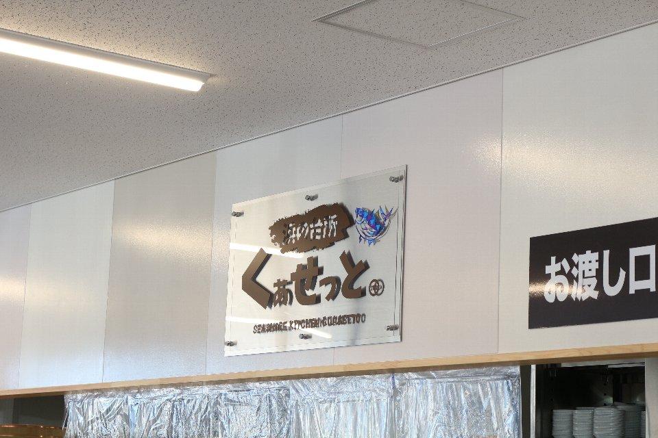 浜の駅 松川浦42