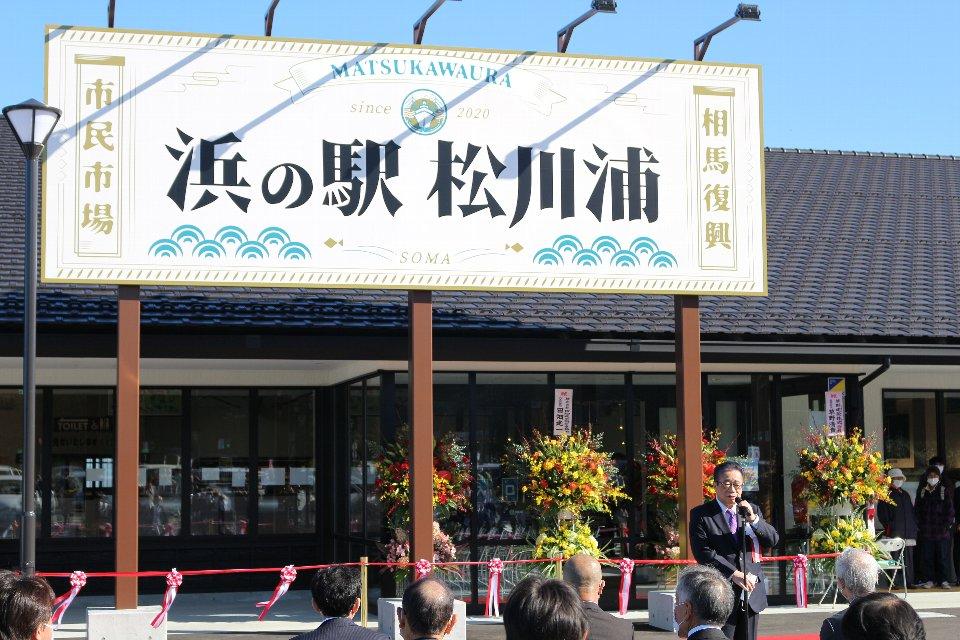 浜の駅 松川浦5