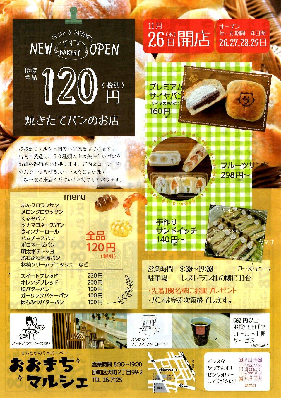 おおまちマルシェ - パンのお店