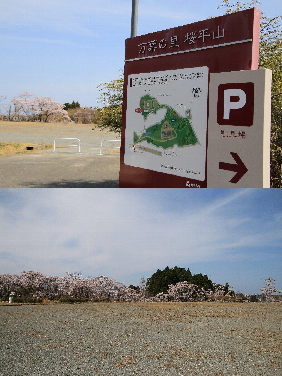 桜平山 - 南相馬市鹿島区