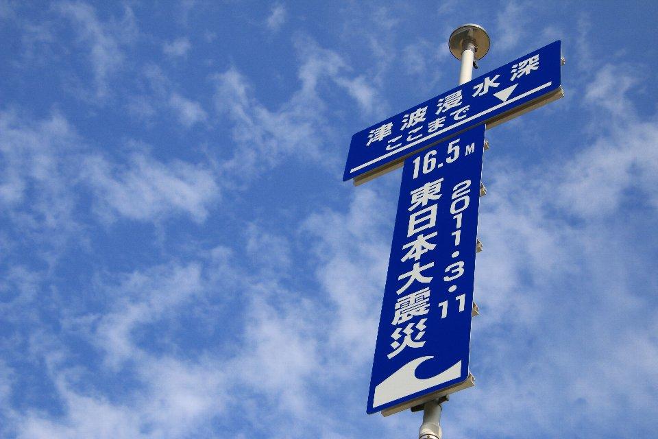 見晴らし台 - 双葉町・浪江町6