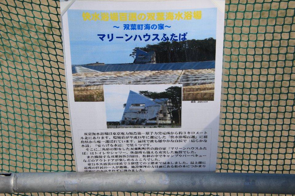見晴らし台 - 双葉町・浪江町4