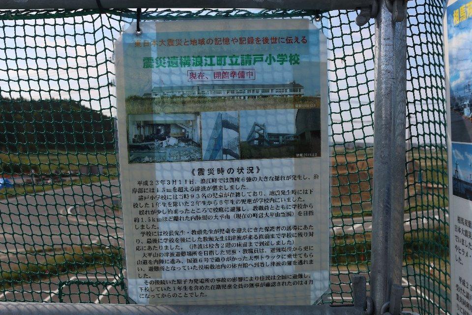 見晴らし台 - 双葉町・浪江町15