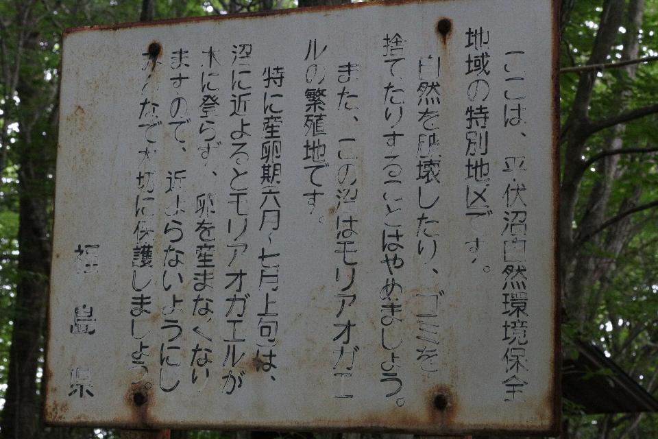 平伏沼 - 川内村10