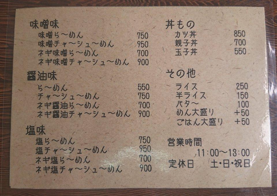らーめん 三七三 - 川内村4