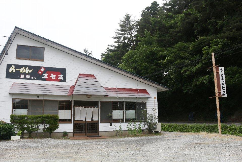 らーめん 三七三 - 川内村1