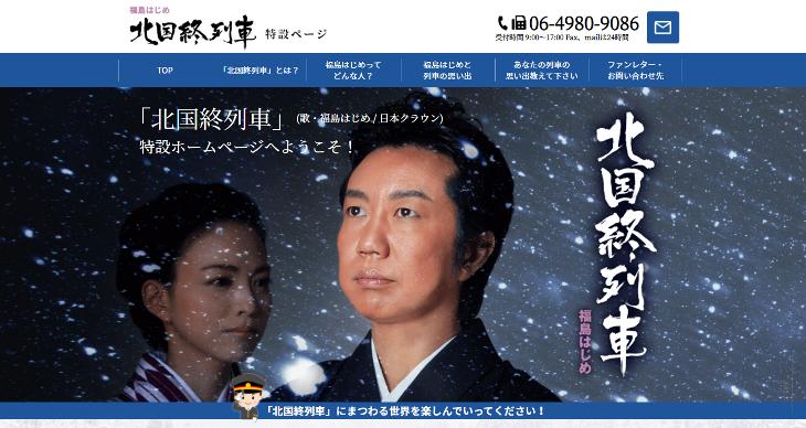 fukushima-hajime.com
