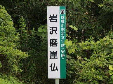 iwasawa看板