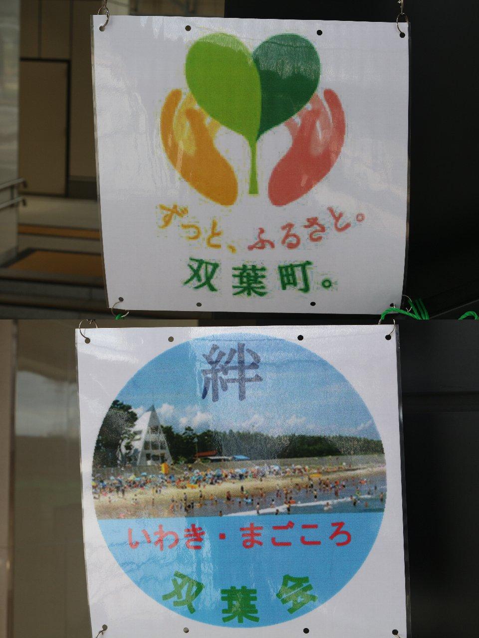 双葉駅七夕飾り8