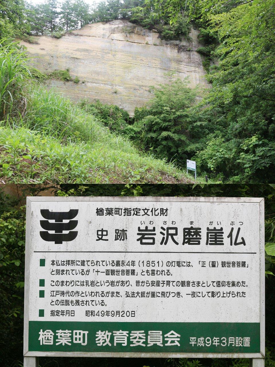 岩沢磨崖仏3