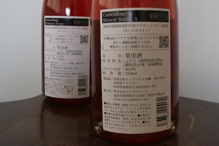 南相馬市小高区産ブドウ100%コヤギファームワイン