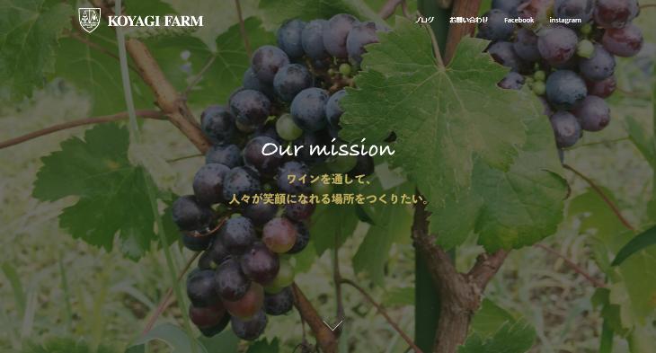 【南相馬市小高区】KOYAGI FARM