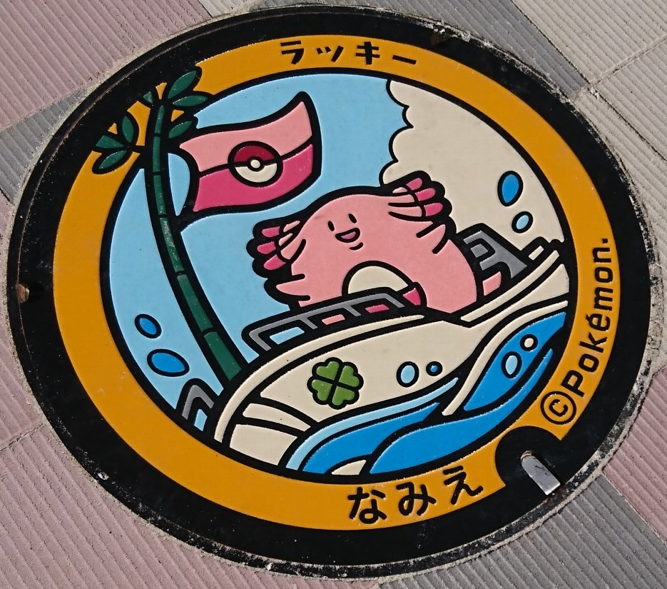 ポケふた_浪江町
