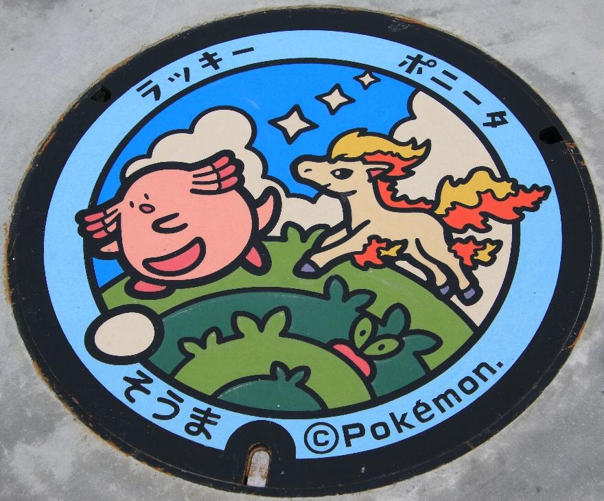 ポケふた_相馬市
