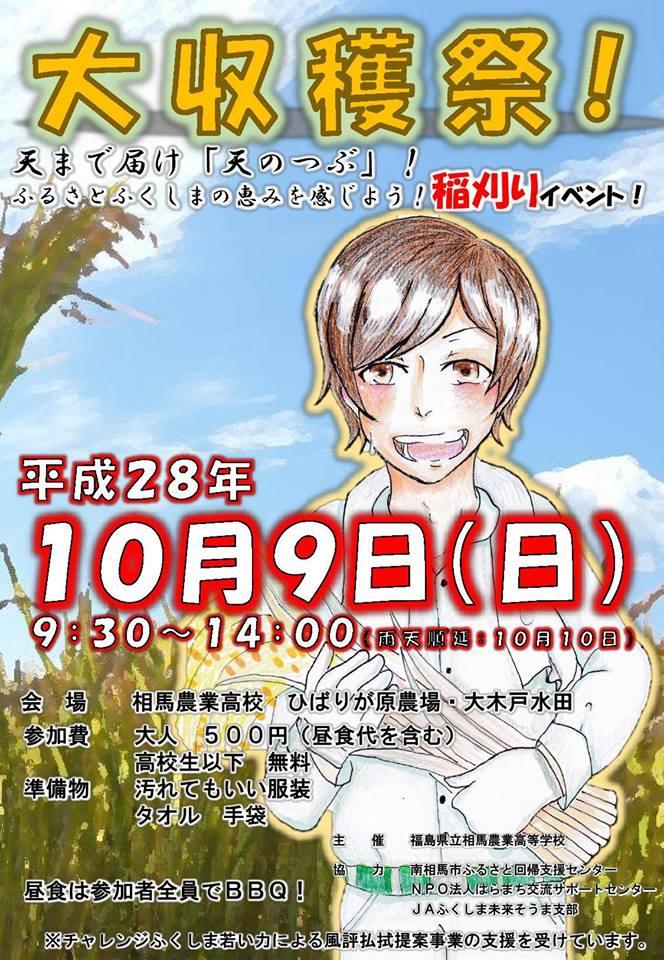 2016.10.9大収穫祭!相農稲刈りイベント