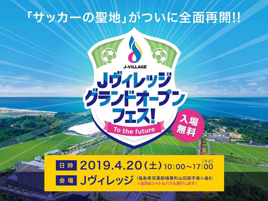 2019.4.20Jヴィレッジ グランドオープン フェス