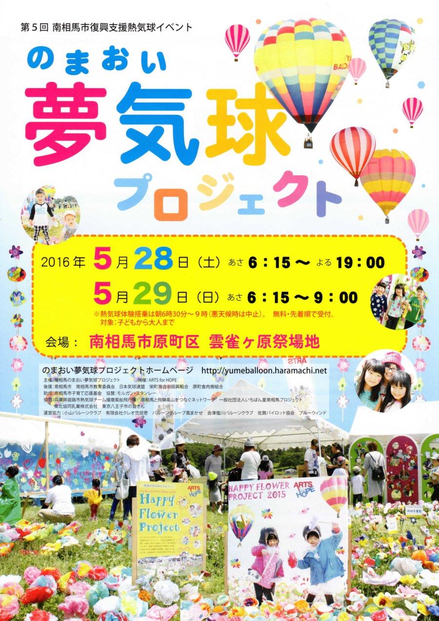 2016.5.28、29第5回のまおい夢気球プロジェクト