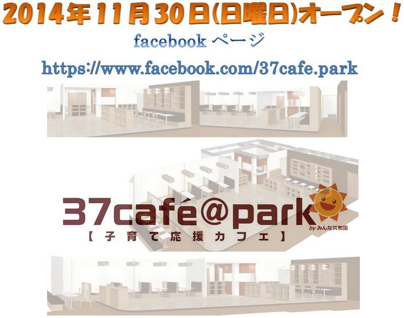 【相双ビューロー】[南相馬市原町区]37cafe@parkオープン